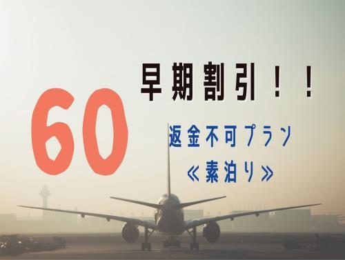 """変なホテル東京 羽田 """"早期割引60""""予定が決まればおトクに予約!早い者勝ちプラン♪<食事なし>"""