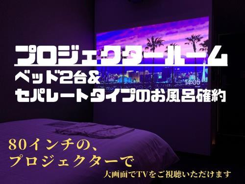 変なホテル東京 羽田 【今なら80インチでVOD見放題!】みんなで観戦しよう!!ベッド2台&セパレートタイプのお風呂確約!<食事なし>