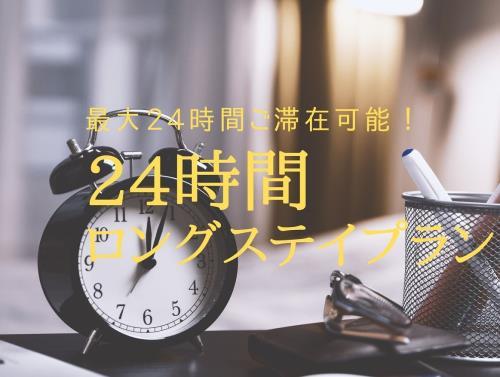 変なホテル東京 羽田 【イチオシプラン!】最大24時間ロングステイ!<食事なし>