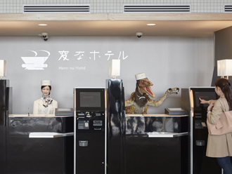 変なホテル ハウステンボス / 【DP】変なホテル ハウステンボス 素泊りプラン