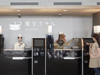 変なホテル ハウステンボス / DP【30日前までの予約がおトク】早得30変なホテル素泊まりプラン(入場料別)