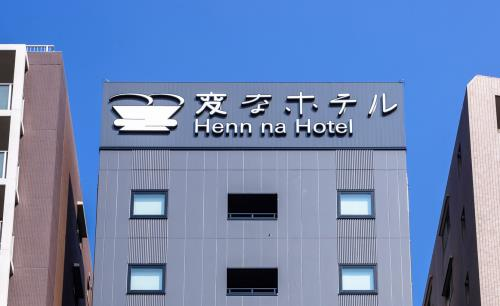 変なホテル東京 浅草田原町 【早期割引30】予定が決まればおトクに予約!早い者勝ちプラン♪<食事なし>