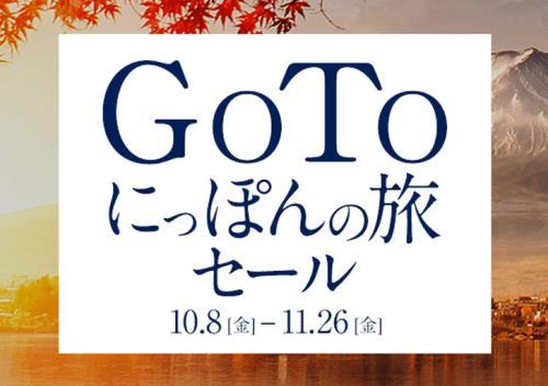 変なホテル東京 浅草田原町 【GoToにっぽんの旅セール】期間限定!!お得なレイトチェックアウト特典付き<食事なし>