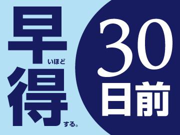 鴨川シーワールドホテル / 2021年4月~【早めに決めよう♪30日前までの予約】お申し込み期間&室数限定★早得プラン