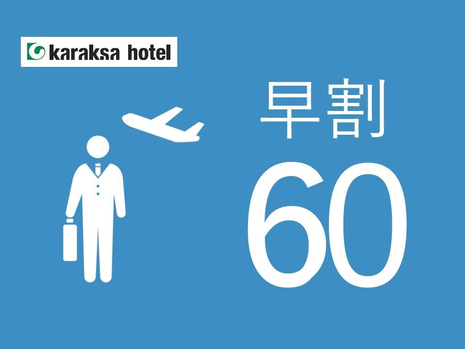 からくさホテル TOKYO STATION / 【早得宿泊】 60日前までのご予約に(素泊り)