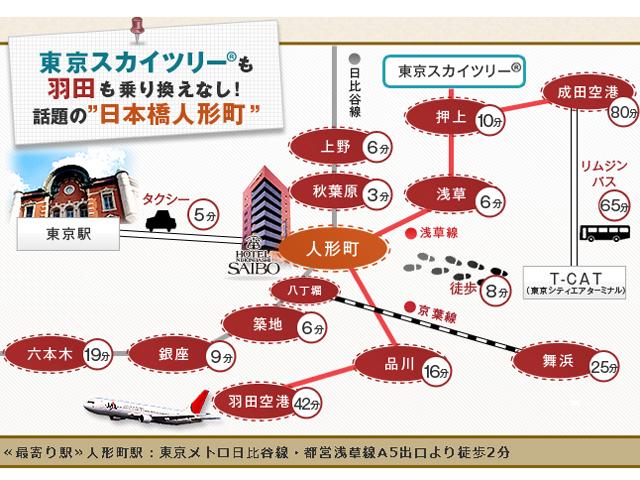 ホテル日本橋サイボー / 【クオカード1,000円】付き♪コンビニまでは30秒!!