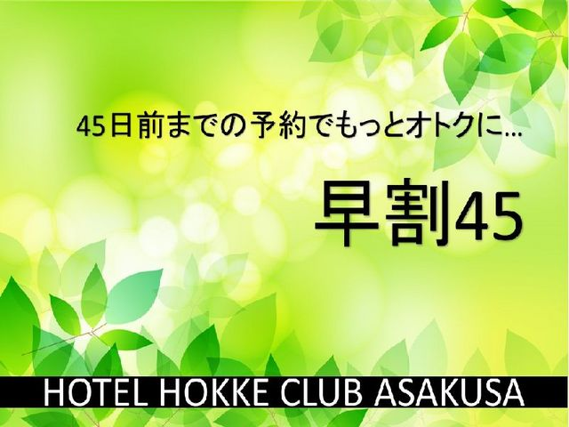 ホテル法華クラブ浅草 / 早割45【郷土料理が自慢の朝ご飯】