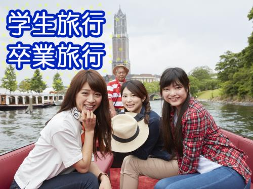 ホテルアムステルダム / DP【学生応援】現役!卒業旅行生だけの学生プラン(学割パスポート付)