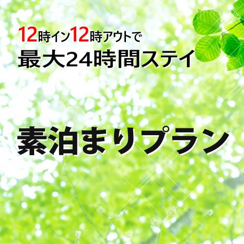 博多グリーンホテル 1号館 12時イン12時アウト☆素泊りシングルプラン