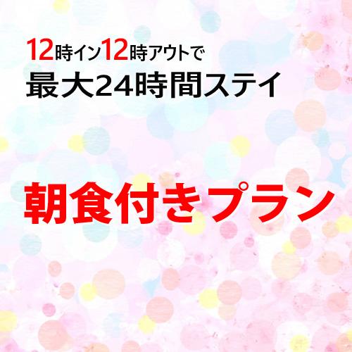 博多グリーンホテル 1号館 12時イン12時アウト★朝食付シングルプラン