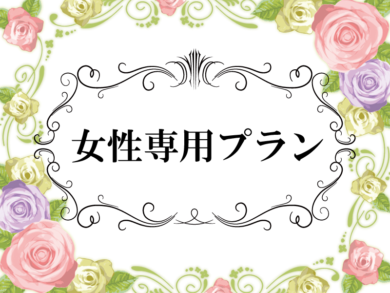 博多グリーンホテル アネックス / 【女性限定】12時イン12時アウト☆リラックス♪素泊りシングルプラン【レディースフロア】