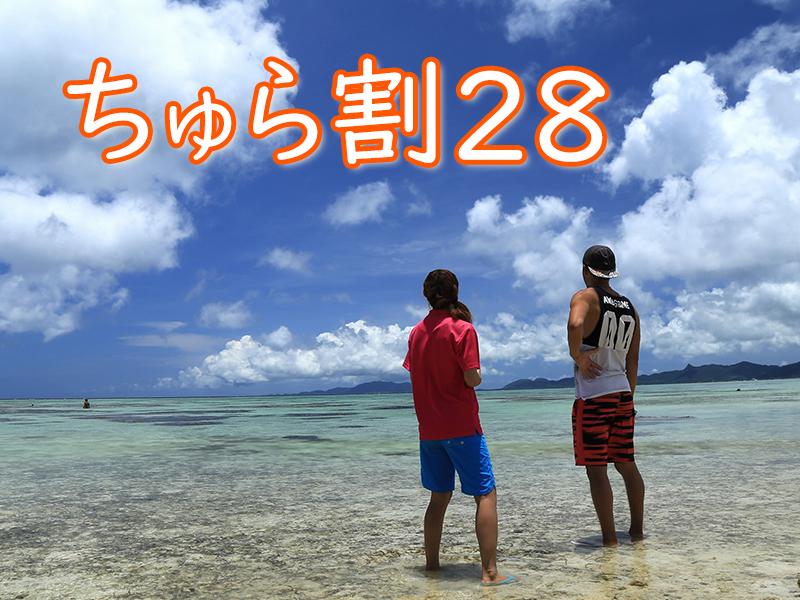 ゲストハウスちゅらククル石垣島 / 【早割28】28日前までの予約でお得にステイ「ちゅら割28」♪〈素泊まり〉