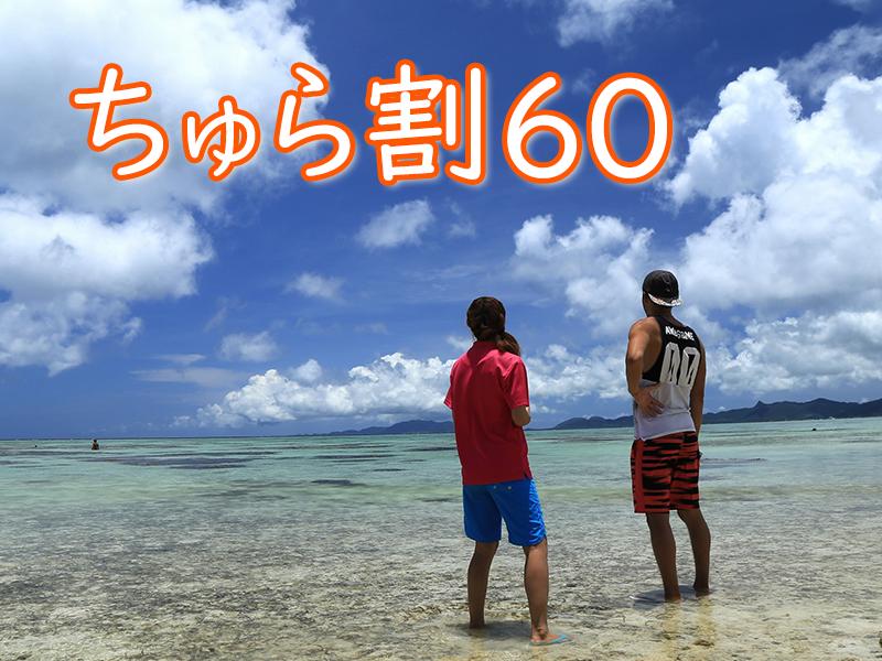 ゲストハウスちゅらククル石垣島 / 【早割60】60日前までの予約でお得にステイ「ちゅら割60」♪〈素泊まり〉