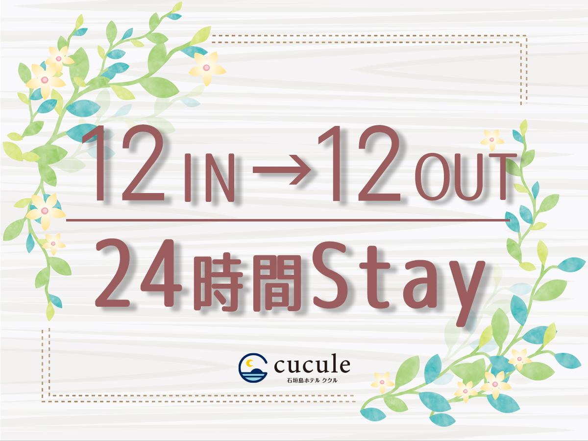 石垣島ホテル ククル / ★☆12時IN→12時OUT☆★ククルでのんびり24時間STAY 【朝食付】