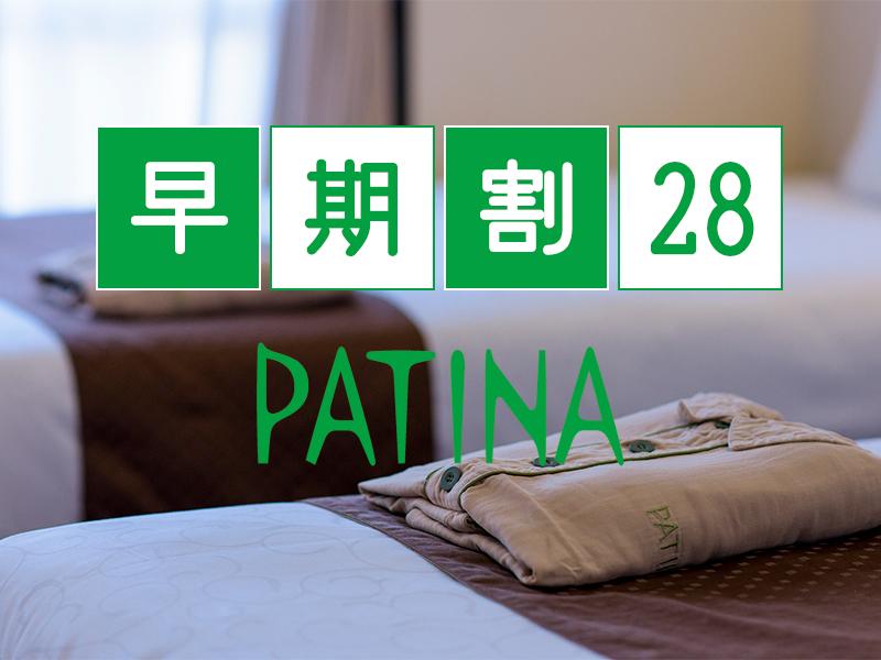 ホテルパティーナ石垣島 / 【早期割28】28日前まで予約可♪〈朝食付き〉