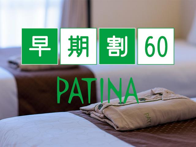 ホテルパティーナ石垣島 / 【早期割60】60日前まで予約可♪〈朝食付き〉