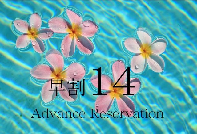 石垣島ビーチホテルサンシャイン / 本館【14日前】早めの予約がお得!サンシャインでゆったりステイ[朝食付]