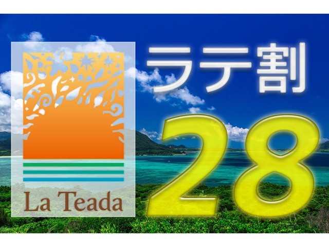 ラ・ティーダ西表リゾート / 【早割】28日前までのご予約がお得!ラティーダで気ままな休日プラン【2食付】
