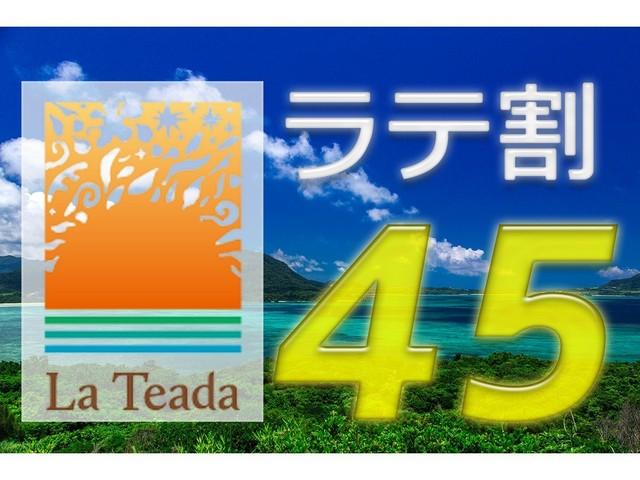 ラ・ティーダ西表リゾート / 【早割】45日前までのご予約がお得!ラティーダで気ままな休日プラン【2食付】