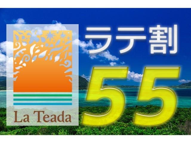 ラ・ティーダ西表リゾート / 【早割】55日前までのご予約がお得!ラティーダで気ままな休日プラン【2食付】