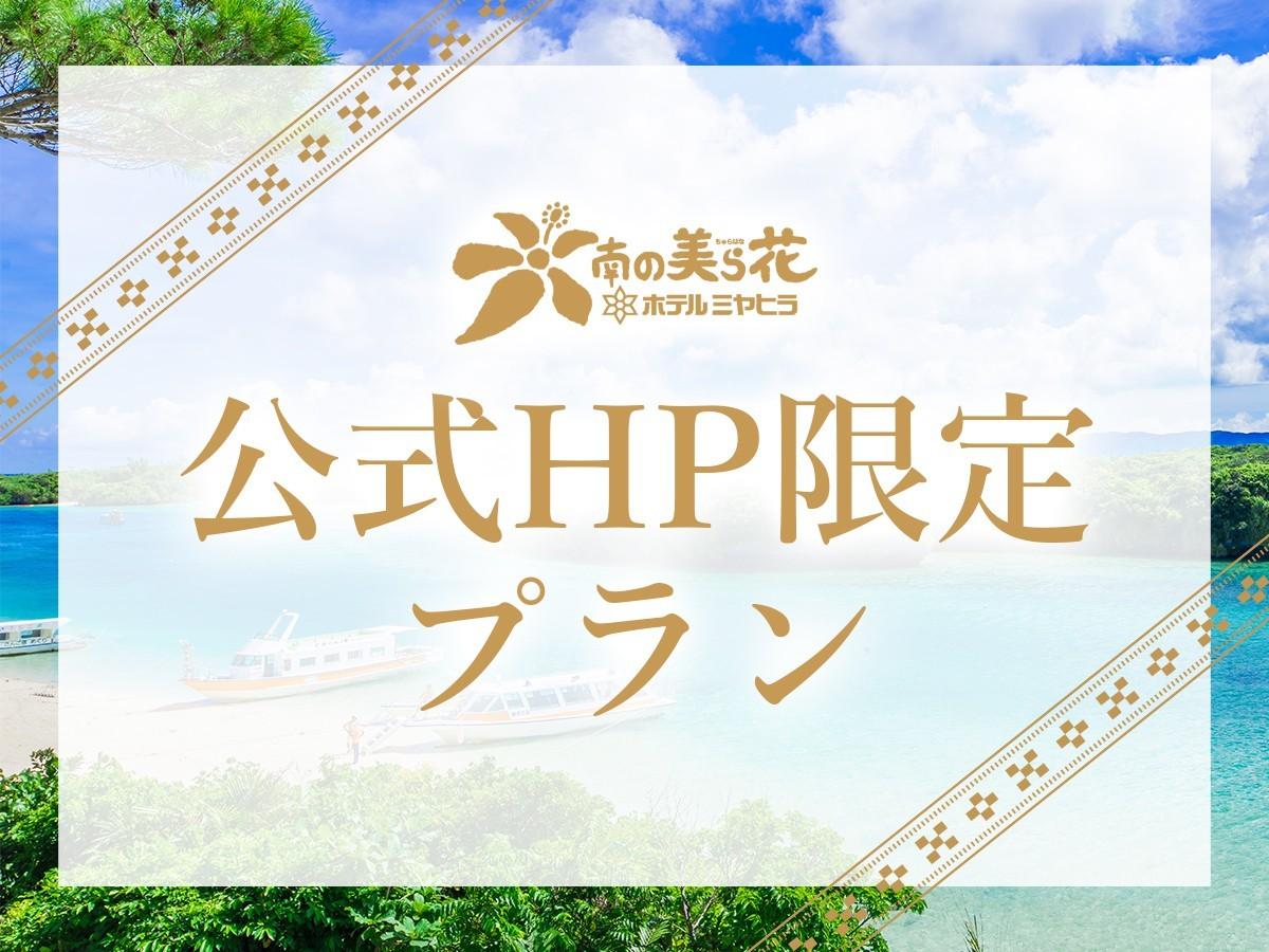 南の美ら花ホテルミヤヒラ / <公式HP限定★お得プラン>(朝食なし)