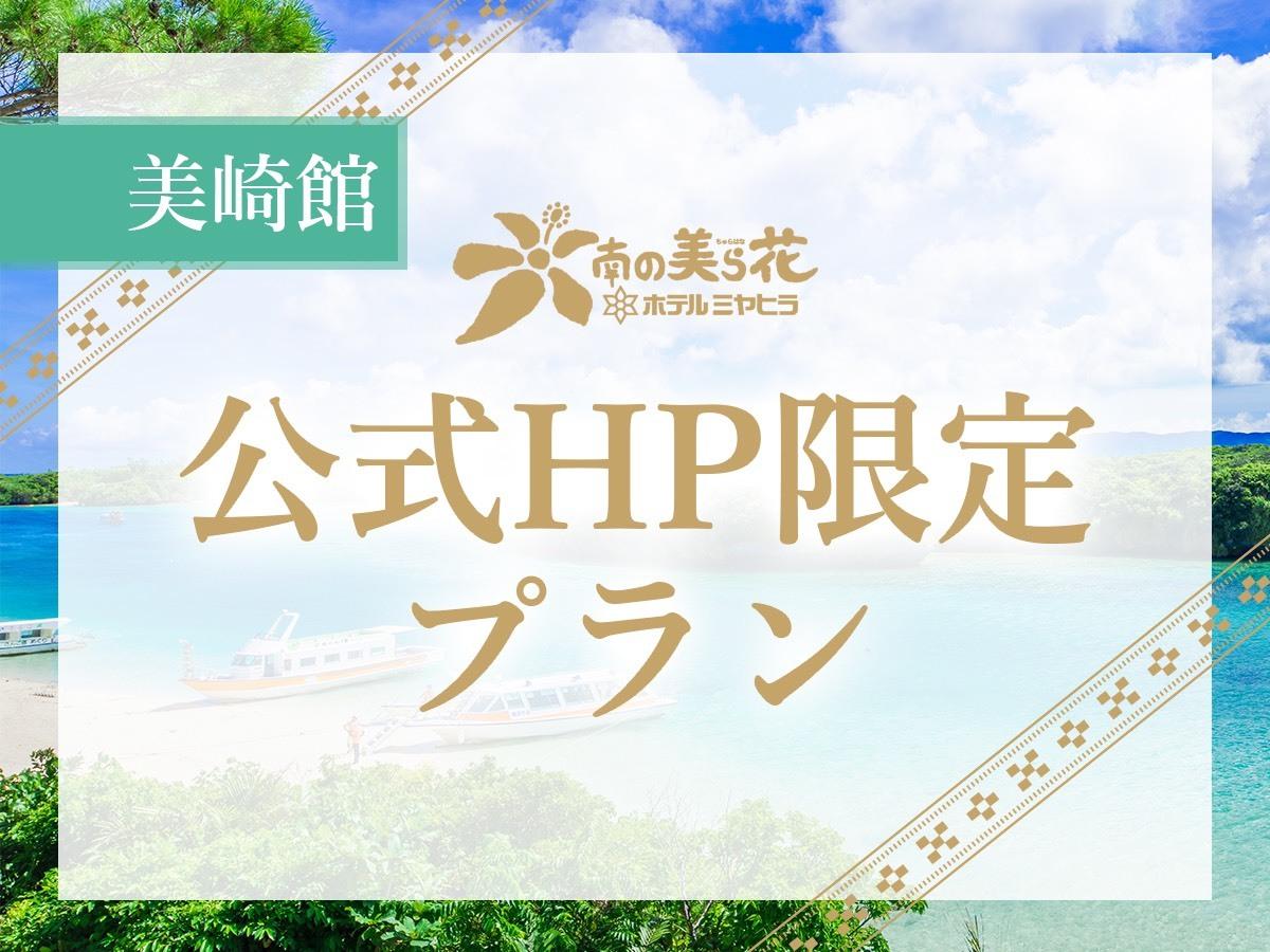 南の美ら花ホテルミヤヒラ / <公式HP限定お得プラン>美崎館(朝食付)