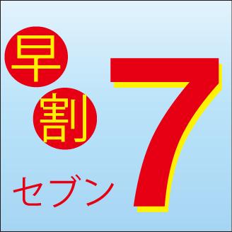 JRイン帯広 / ☆早割7☆ちょっと早めが大きくお得