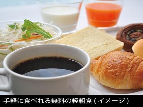 JRイン札幌 / 快適設備で充実のホテルステイを♪軽朝食無料サービス付スタンダードプラン♪[RC]