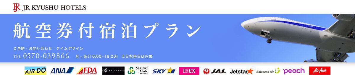 JR九州ホテルブラッサム福岡