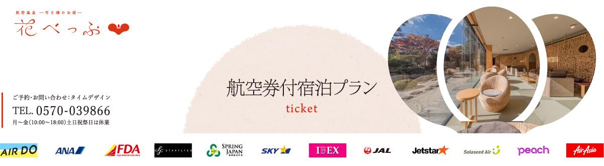 別府温泉-竹と椿のお宿-花べっぷ