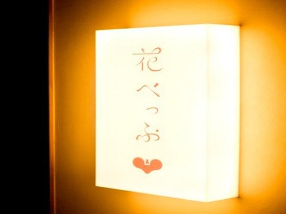 別府温泉-竹と椿のお宿-花べっぷ / 別府駅より徒歩6分☆気ままに旅を楽しみたいっ♪素泊まりプラン♪