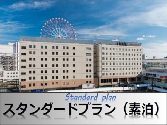 JR九州ホテル鹿児島 / 【素泊】スタンダードプラン