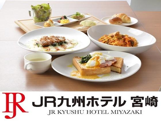 JR九州ホテル宮崎 / ★大好評バスとトイレが別々★朝食バイキング付プラン