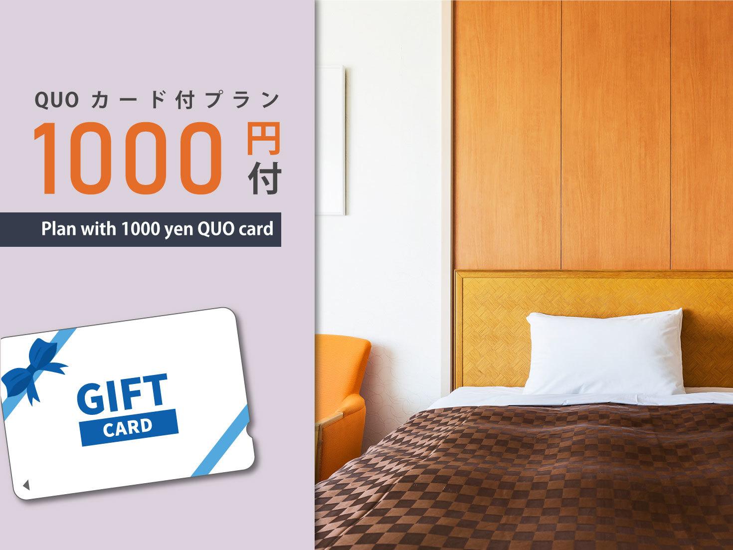 ホテル日航ノースランド帯広 【出張応援】1,000円クオカードプラン☆朝食付き