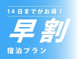 ホテルアソシア豊橋 / 朝食リニューアル!早割14日前プラン(朝食付)