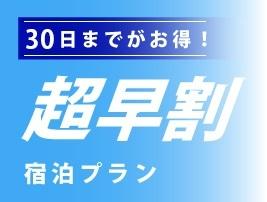 ホテルアソシア豊橋 / 朝食リニューアル!早割30日前プラン(朝食付)