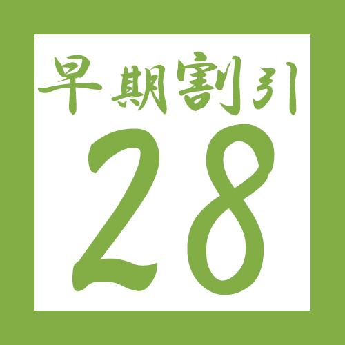 ホテル京阪 浅草 / 【早得28】早めの予約が断然おトク♪ご予約は28日前まで受付中★<食事なし>