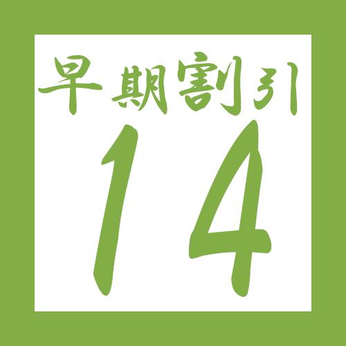 ホテル京阪 浅草 / 【早得14】早めの予約が断然おトク♪ご予約は14日前まで受付中★<食事なし>