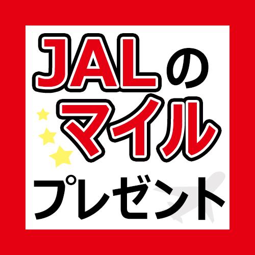 ホテル京阪 浅草 / 【最大300マイルたまる!】公式HP限定★JALのマイル《100マイル》をプレゼント♪<朝食付>