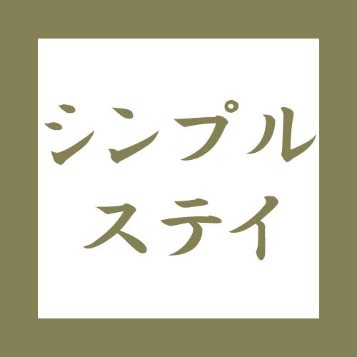 ホテル京阪 浅草 【冬旅のシンプルプラン】秋葉原駅から2駅!東京観光の拠点に!<朝食付き>