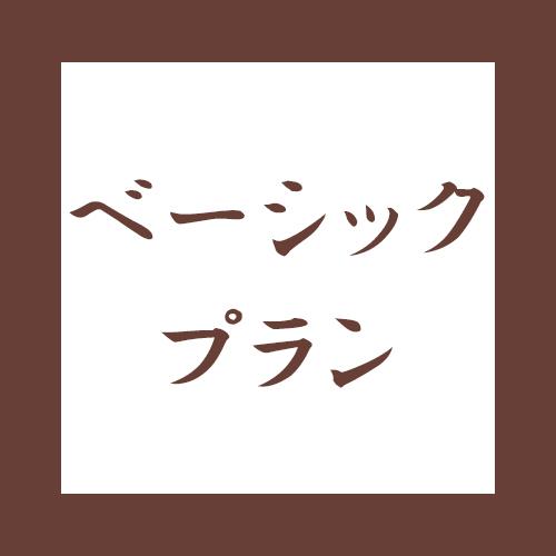 ホテル京阪 浅草 / 【ベーシックプラン】TX線浅草駅徒歩2分◇TX秋葉原駅から2駅◆観光の拠点に!<食事なし>