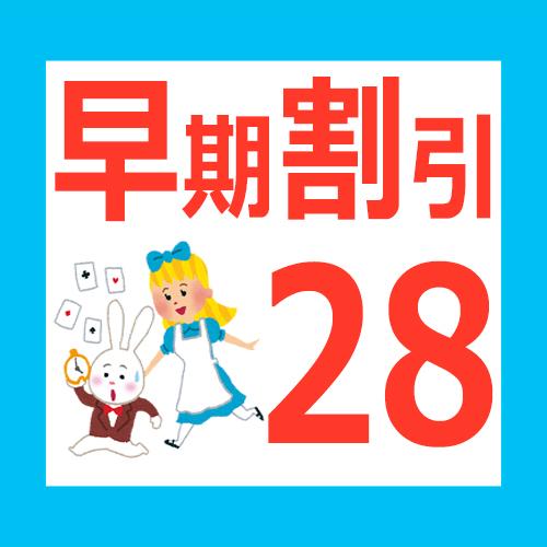 ホテル京阪 札幌 / 【早期割引】カップル・出張におすすめ《28日前まで》のご予約でポイントUP♪<食事なし>