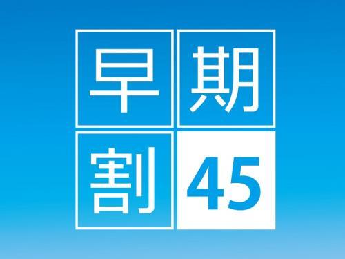 ホテル京阪 ユニバーサル・シティ / 【早割45】早めのご予約でお得にホテルバイキングを楽しもう☆<夕朝食付>