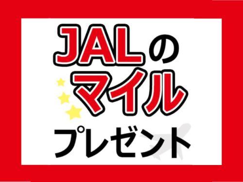 ホテル京阪 ユニバーサル・タワー / 【最大300マイルたまる!】公式HP限定☆JALのマイル《100マイル》をプレゼント♪<食事なし>