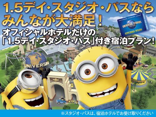 ホテル京阪 ユニバーサル・タワー / ユニバーサル・スタジオ・ジャパンへ行こう 1.5デイ・スタジオ・パス付プラン<朝食セットメニュー付>