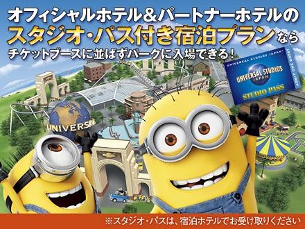 ホテル京阪 ユニバーサル・タワー / ユニバーサル・スタジオ・ジャパンへ行こう 2デイ・スタジオ・パス付プラン<食事なし>