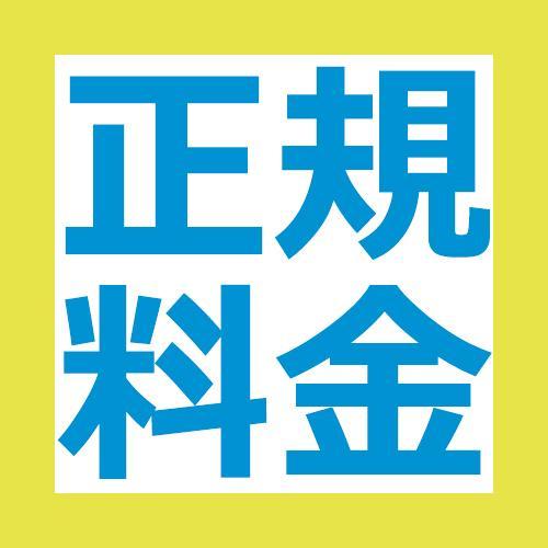 ホテル京阪 淀屋橋 【正規料金(ラックレート)】プラン<食事なし>