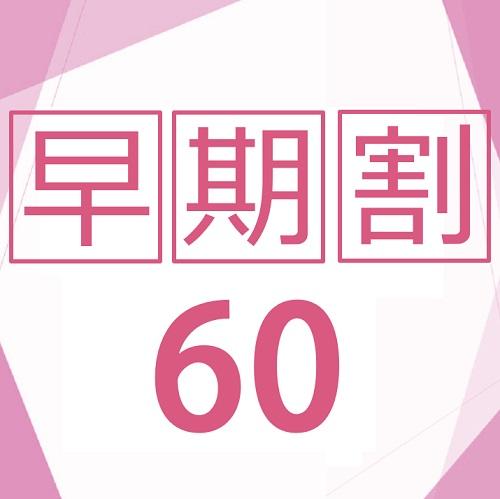 ホテル京阪 東京四谷 / 【早割60】≪60日前まで≫のご予約が断然お得<食事なし>