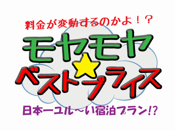 京急EXホテル品川 / ★ビジネス&レジャーに快適ステイ!料金変動素泊りプラン!!★