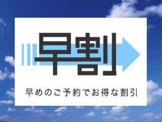神戸プラザホテル / 30日前迄の早期予約割引プラン!